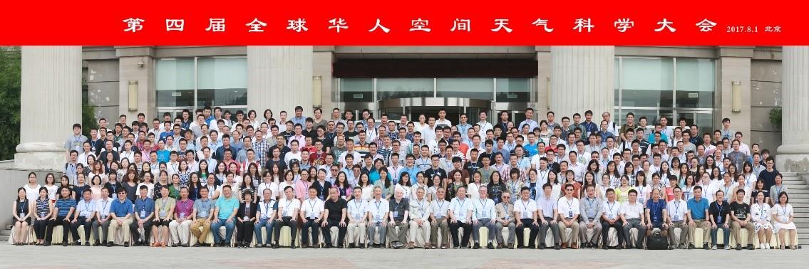 第四届全球华人空间天气科学大会在京成功召开